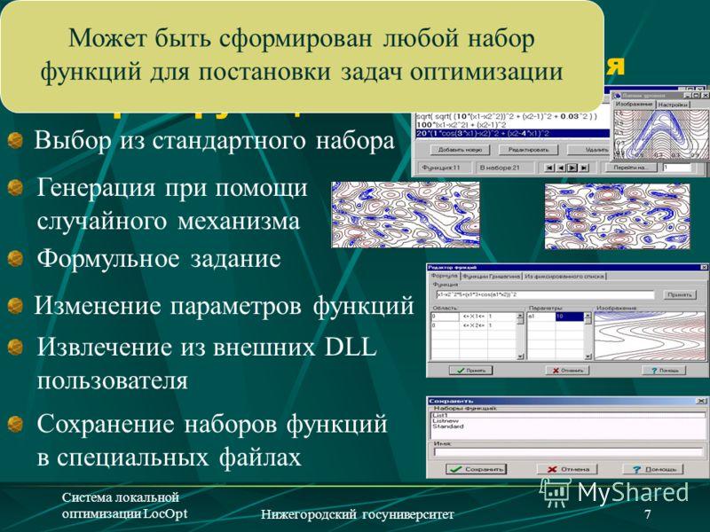 Система локальной оптимизации LocOptНижегородский госуниверситет7 Извлечение из внешних DLL пользователя Общая характеристика системы Выбор из стандартного набора Развитые средства для создания наборов функций Генерация при помощи случайного механизм