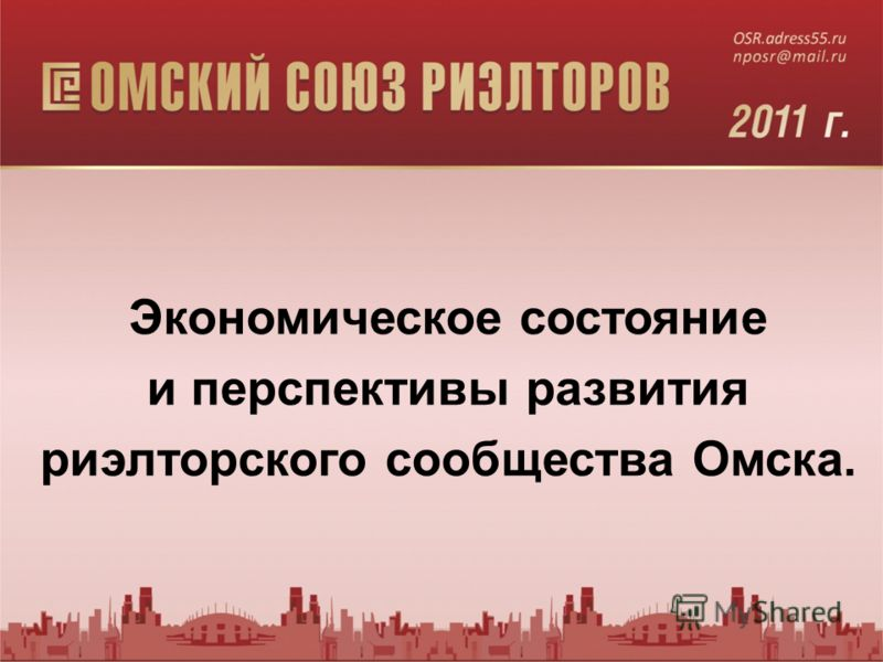 Экономическое состояние и перспективы развития риэлторского сообщества Омска.