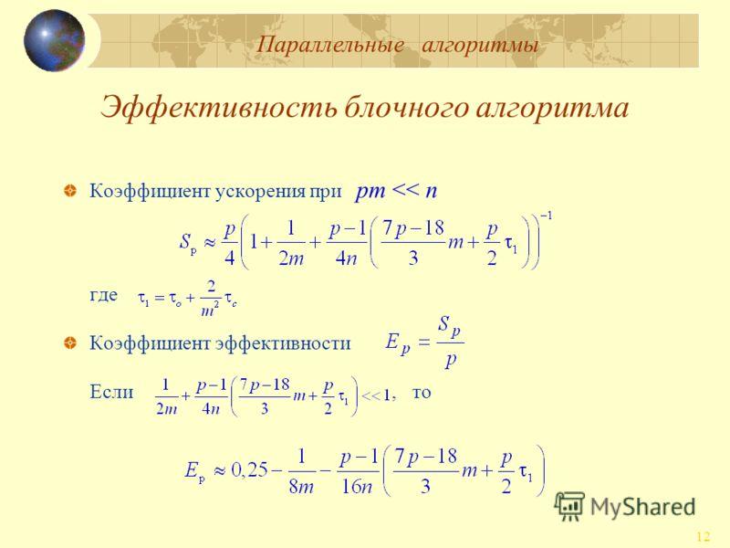 Параллельные алгоритмы 12 Эффективность блочного алгоритма Коэффициент ускорения при pm