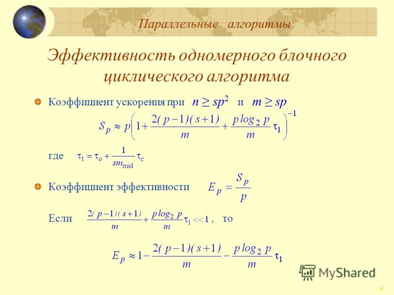 Параллельные алгоритмы 9 Эффективность одномерного блочного циклического алгоритма Коэффициент ускорения при n sp 2 и m sp где Коэффициент эффективности Если, то
