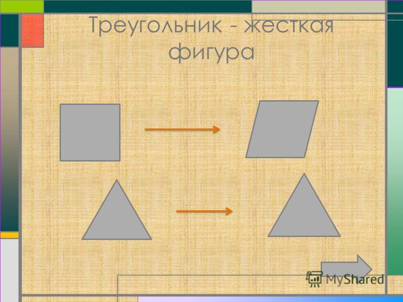 Расстановка кеглей в игре Боулинг в виде равностороннего треугольника.