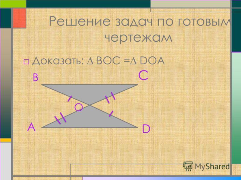 8. Биссектриса равнобедренного треугольника, проведенная к основанию, является медианой и высотой. данет