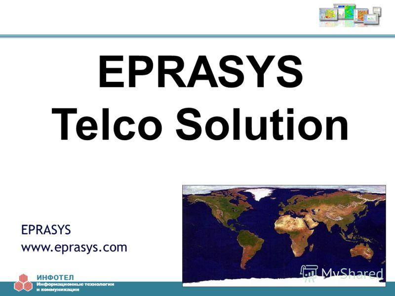 ИНФОТЕЛ Информационные технологии и коммуникации EPRASYS www.eprasys.com EPRASYS Telco Solution