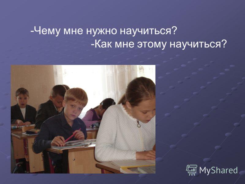 -Чему мне нужно научиться? -Как мне этому научиться?