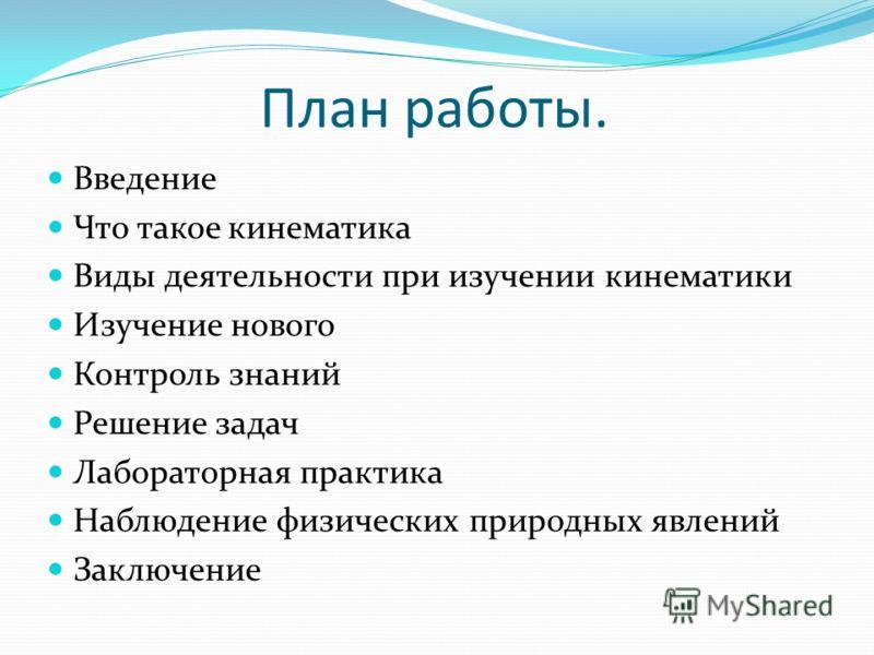 Учитель физики и информатики МАОУ СОШ 3 Лоцманова С.В. г. Томск 2010г.