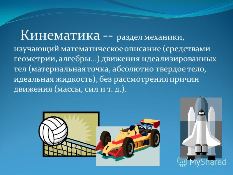 Изучение темы «Кинематика» с помощью компьютерных технологий.
