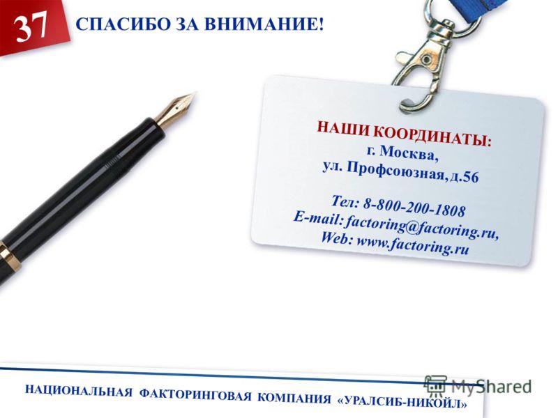 НАЦИОНАЛЬНАЯ ФАКТОРИНГОВАЯ КОМПАНИЯ «УРАЛСИБ-НИКОЙЛ» 37 СПАСИБО ЗА ВНИМАНИЕ! НАШИ КООРДИНАТЫ: г. Москва, ул. Профсоюзная, д.56 Тел: 8-800-200-1808 E-mail: factoring@factoring.ru, Web: www.factoring.ru
