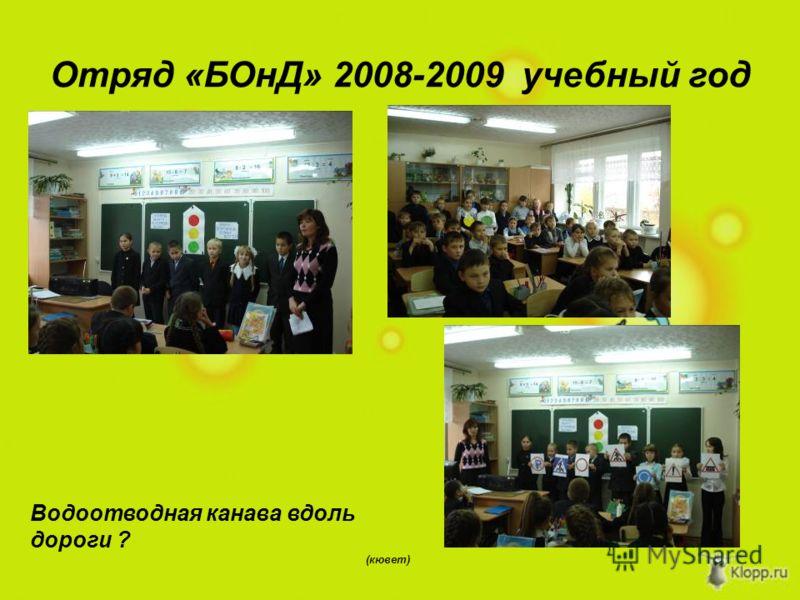 Отряд «БОнД» 2008-2009 учебный год Водоотводная канава вдоль дороги ? (кювет)