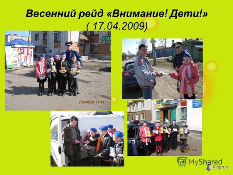 Весенний рейд «Внимание! Дети!» ( 17.04.2009)