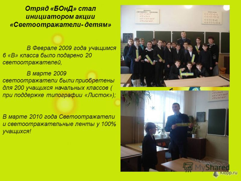 Отряд «БОнД» стал инициатором акции «Светоотражатели- детям» В Феврале 2009 года учащимся 6 «В» класса было подарено 20 светоотражателей, В марте 2009 светоотражатели были приобретены для 200 учащихся начальных классов ( при поддержке типографии «Лис