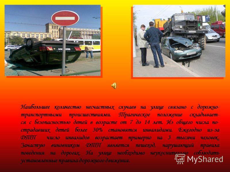 По сводкам ГИБДД за прошедший, 2007 год, в Среднеахтубинском рай- оне произошло 111 дорожно-транспортных происшествий. Погибло 20 человек, 140 человек получили травмы. Погибших детей нет, 15- получили увечья. Основными причинами ДТП является нарушени