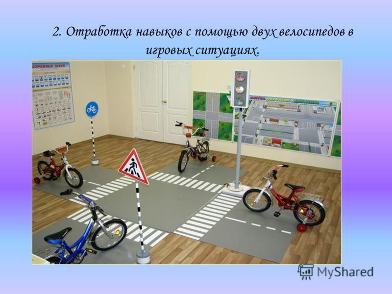 2. Отработка навыков с помощью двух велосипедов в игровых ситуациях.