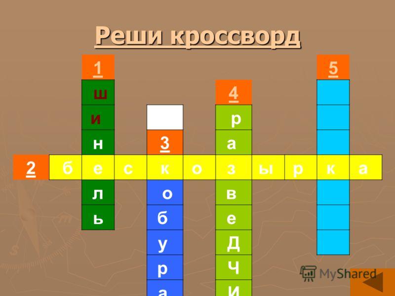 Реши кроссворд Реши кроссворд 15 ш4 и р н3а 2 бес ко з ы р к а л ов ьб е у Д р Ч а И к