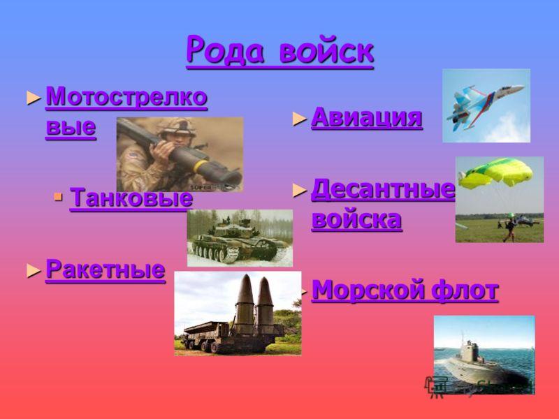 Рода войск Мотострелко вые Танковые Ракетные Авиация Десантные войска Морской флот