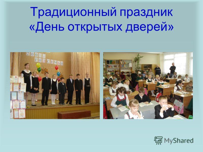 Традиционный праздник «День открытых дверей»