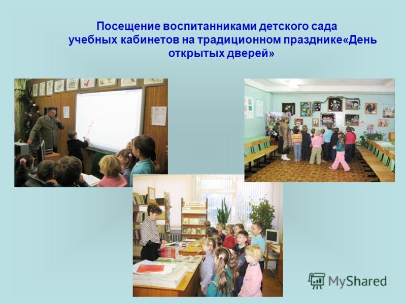 Посещение воспитанниками детского сада учебных кабинетов на традиционном празднике«День открытых дверей»