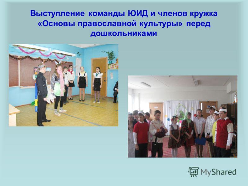Выступление команды ЮИД и членов кружка «Основы православной культуры» перед дошкольниками
