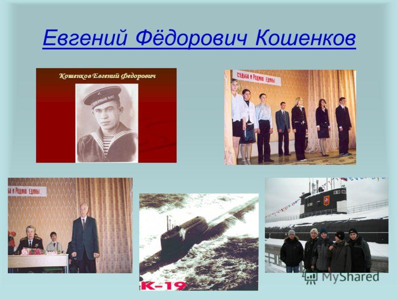 Евгений Фёдорович Кошенков