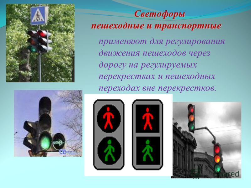 Ж ёлтый – предупреждение. Зелёный – можно переходить дорогу. Красный – путь закрыт.