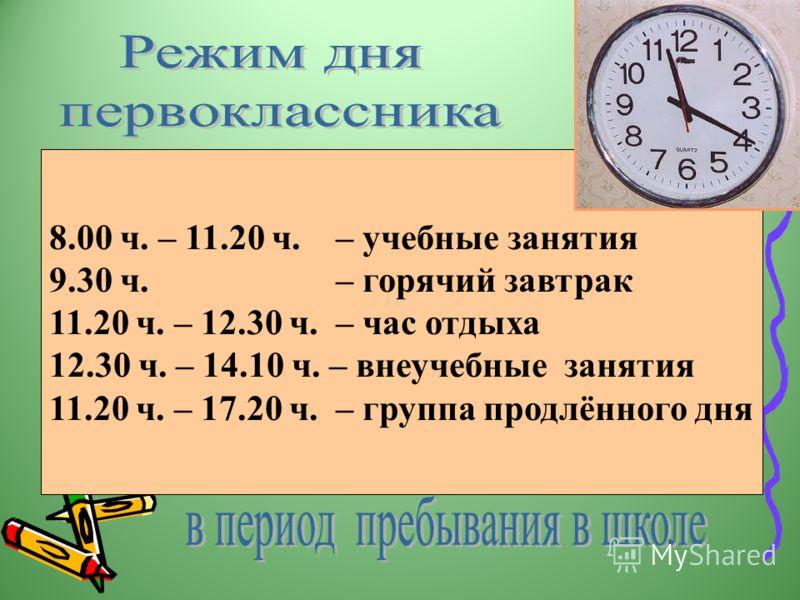 8.00 ч. – 11.20 ч. – учебные занятия 9.30 ч. – горячий завтрак 11.20 ч. – 12.30 ч. – час отдыха 12.30 ч. – 14.10 ч. – внеучебные занятия 11.20 ч. – 17.20 ч. – группа продлённого дня