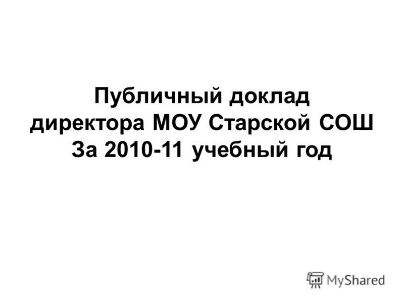 Публичный доклад директора МОУ Старской СОШ За 2010-11 учебный год