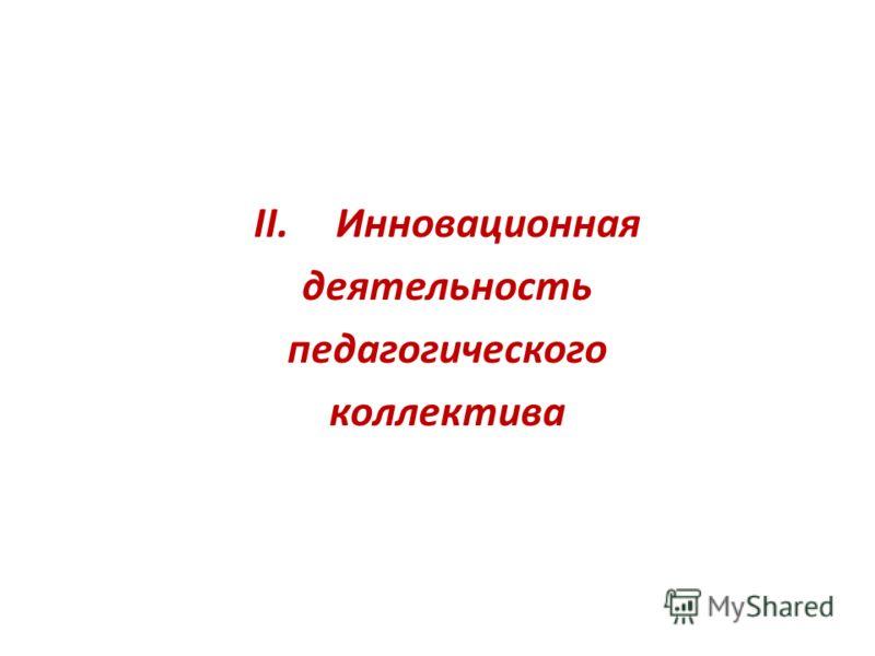 II.Инновационная деятельность педагогического коллектива