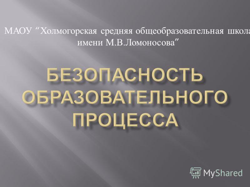 МАОУ Холмогорская средняя общеобразовательная школа имени М. В. Ломоносова
