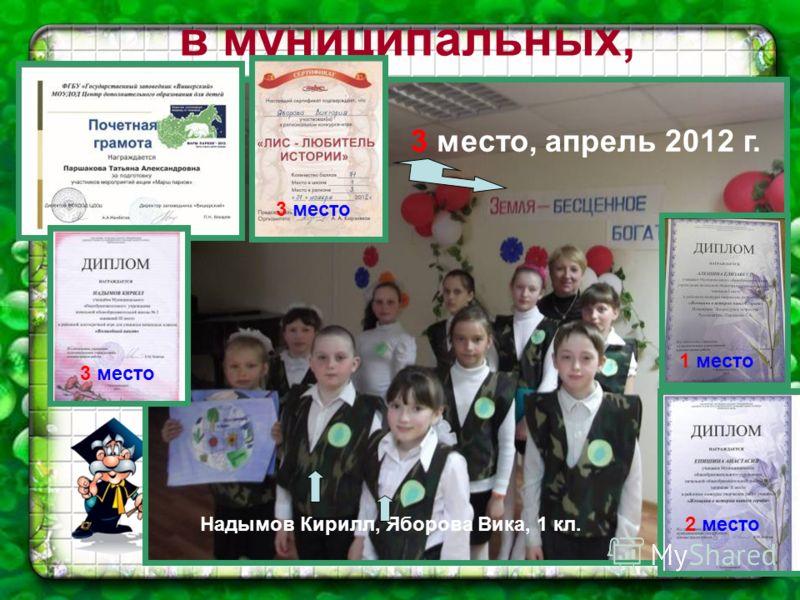 в муниципальных, Надымов Кирилл, Яборова Вика, 1 кл. 3 место, апрель 2012 г. 3 место 2 место 3 место 1 место