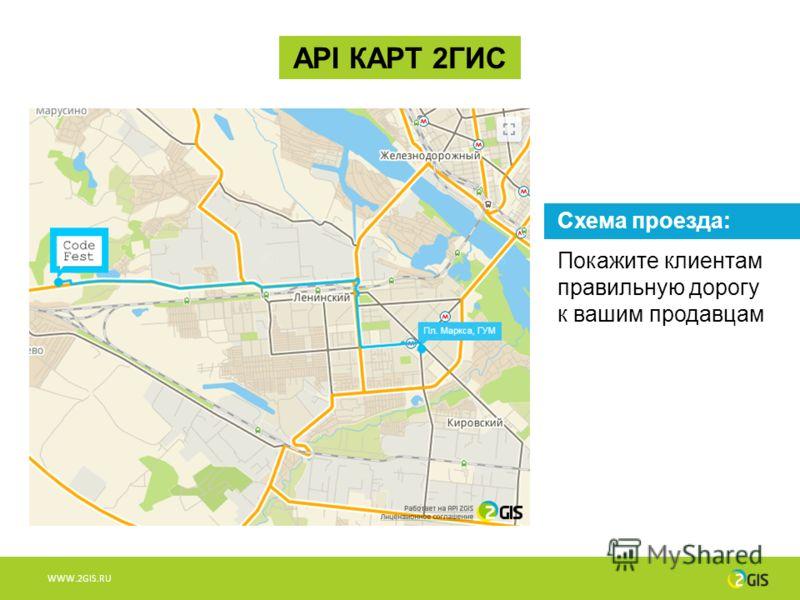 WWW.2GIS.RU API КАРТ 2ГИС Схема проезда: Покажите клиентам правильную дорогу к вашим продавцам