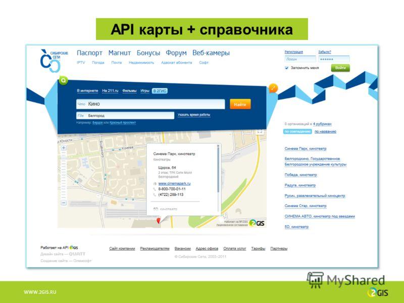 WWW.2GIS.RU API карты + справочника