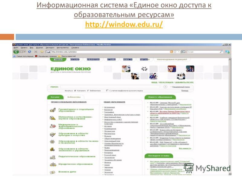 Информационная система « Единое окно доступа к образовательным ресурсам » http://window.edu.ru/ http://window.edu.ru/
