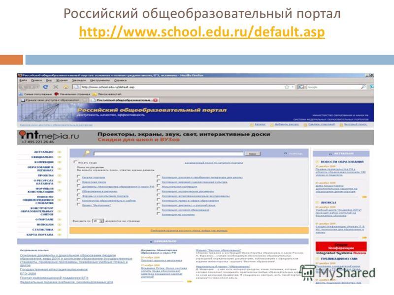 Российский общеобразовательный портал http://www.school.edu.ru/default.asp http://www.school.edu.ru/default.asp