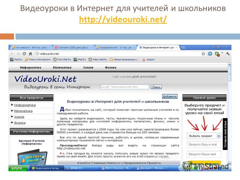 Видеоуроки в Интернет для учителей и школьников http://videouroki.net/ http://videouroki.net/