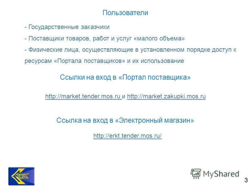 gh Пользователи - Государственные заказчики - Поставщики товаров, работ и услуг «малого объема» - Физические лица, осуществляющие в установленном порядке доступ к ресурсам «Портала поставщиков» и их использование 3 Ссылки на вход в «Портал поставщика