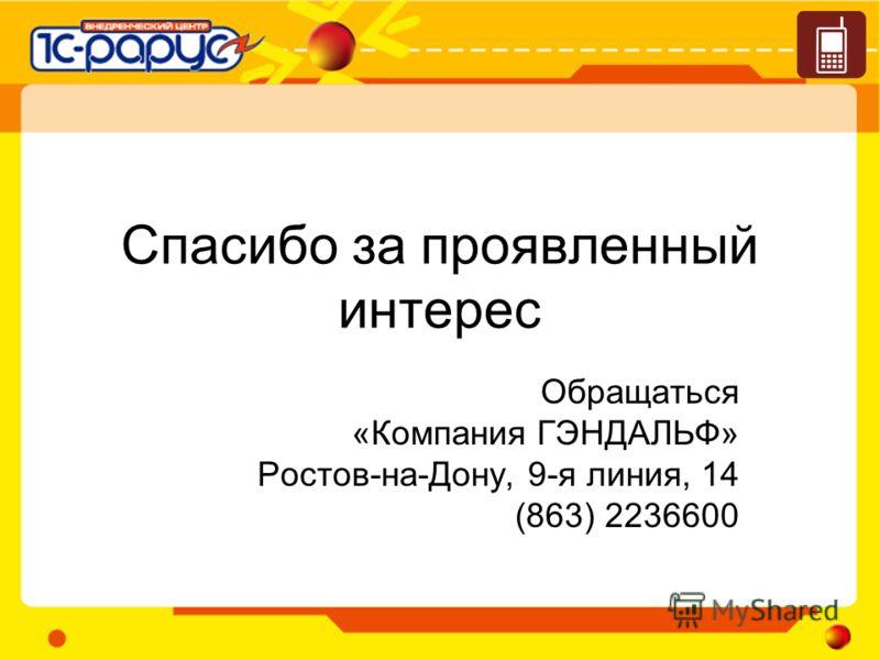 Спасибо за проявленный интерес Обращаться «Компания ГЭНДАЛЬФ» Ростов-на-Дону, 9-я линия, 14 (863) 2236600