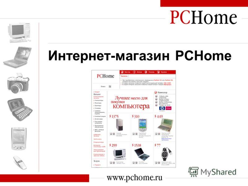 Интернет-магазин PCHome