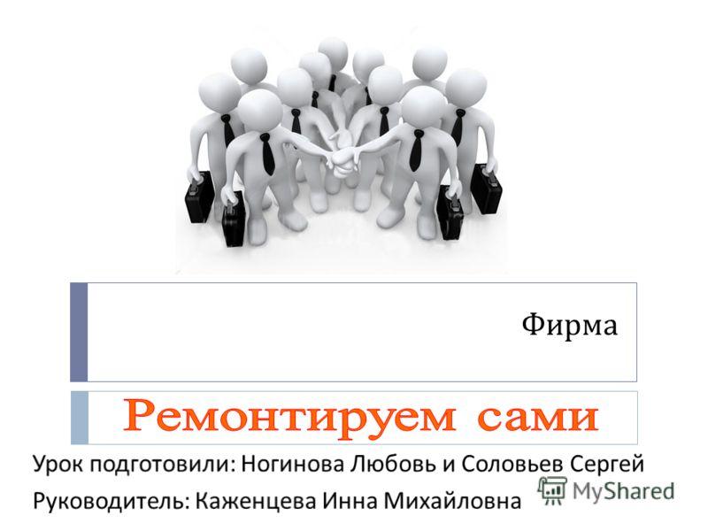 Фирма