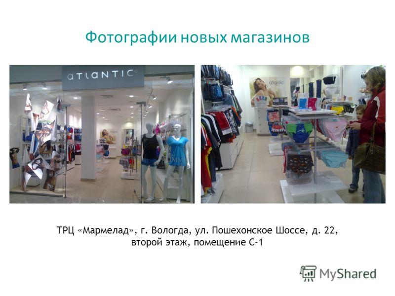 ТРЦ «Мармелад», г. Вологда, ул. Пошехонское Шоссе, д. 22, второй этаж, помещение С-1 Фотографии новых магазинов