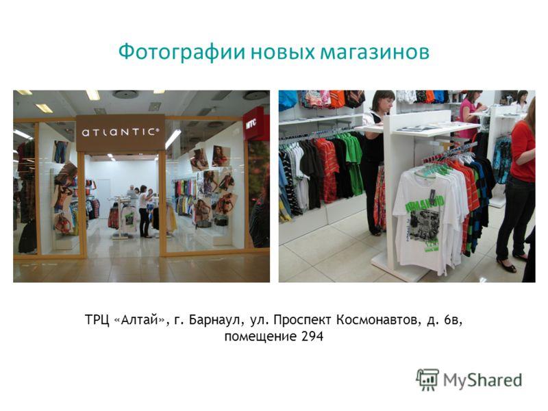 ТРЦ «Алтай», г. Барнаул, ул. Проспект Космонавтов, д. 6в, помещение 294 Фотографии новых магазинов