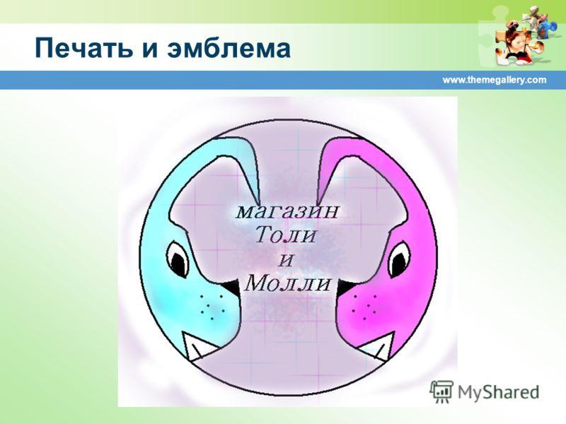 www.themegallery.com Печать и эмблема