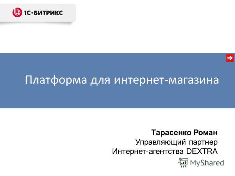 Тарасенко Роман Управляющий партнер Интернет-агентства DEXTRA Платформа для интернет-магазина