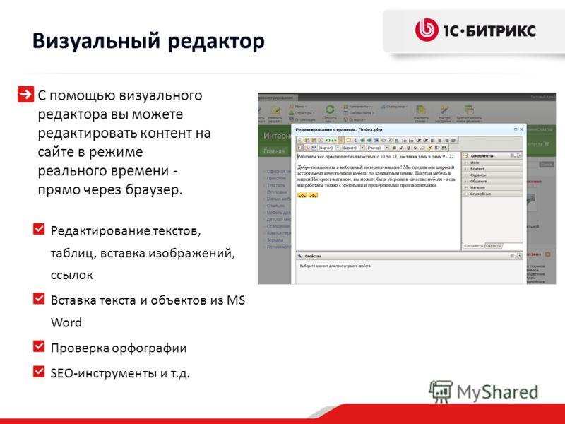 С помощью визуального редактора вы можете редактировать контент на сайте в режиме реального времени - прямо через браузер. Редактирование текстов, таблиц, вставка изображений, ссылок Вставка текста и объектов из MS Word Проверка орфографии SEO-инстру