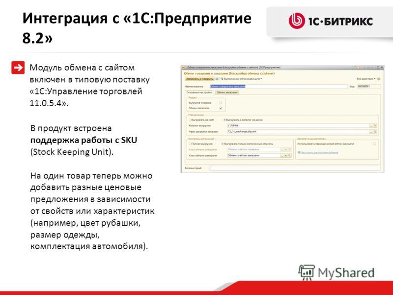 Модуль обмена с сайтом включен в типовую поставку «1С:Управление торговлей 11.0.5.4». В продукт встроена поддержка работы с SKU (Stock Keeping Unit). На один товар теперь можно добавить разные ценовые предложения в зависимости от свойств или характер