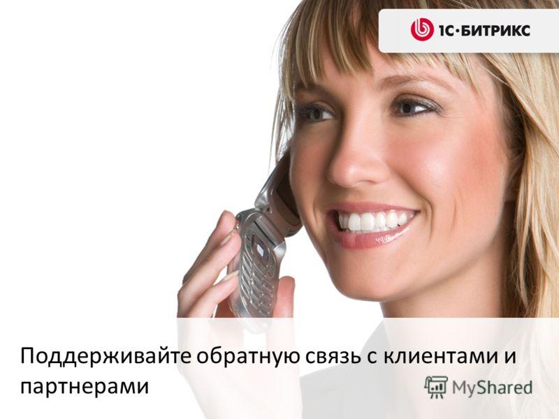 Поддерживайте обратную связь с клиентами и партнерами