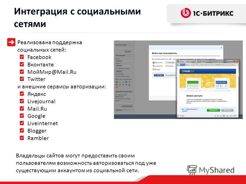 Реализована поддержка социальных сетей: Facebook Вконтакте МойМир@Mail.Ru Twitter и внешние сервисы авторизации: Яндекс Livejournal Mail.Ru Google Liveinternet Blogger Rambler Владельцы сайтов могут предоставить своим пользователям возможность автори