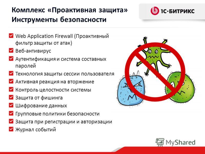Web Application Firewall (Проактивный фильтр защиты от атак) Веб-антивирус Аутентификация и система составных паролей Технология защиты сессии пользователя Активная реакция на вторжение Контроль целостности системы Защита от фишинга Шифрование данных