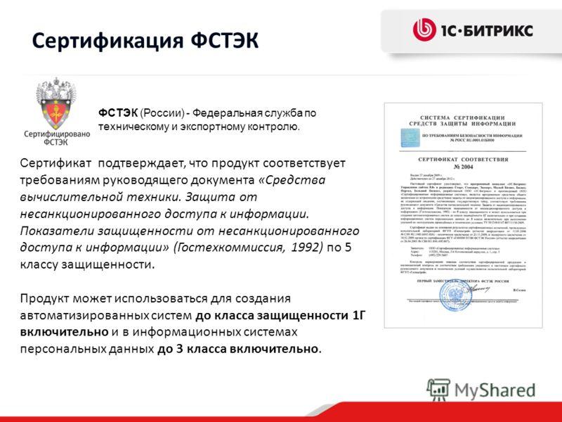 С ертификат подтверждает, что продукт соответствует требованиям руководящего документа «Средства вычислительной техники. Защита от несанкционированного доступа к информации. Показатели защищенности от несанкционированного доступа к информации» (Госте