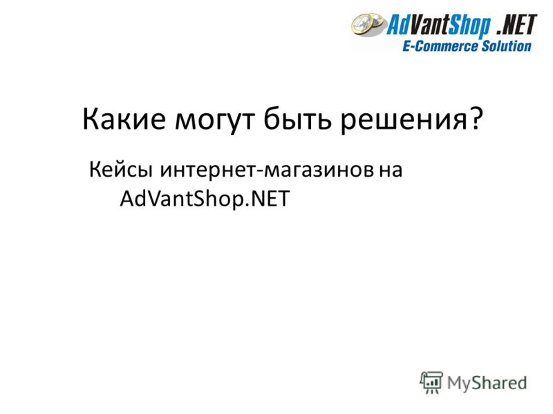 Какие могут быть решения? Кейсы интернет-магазинов на AdVantShop.NET