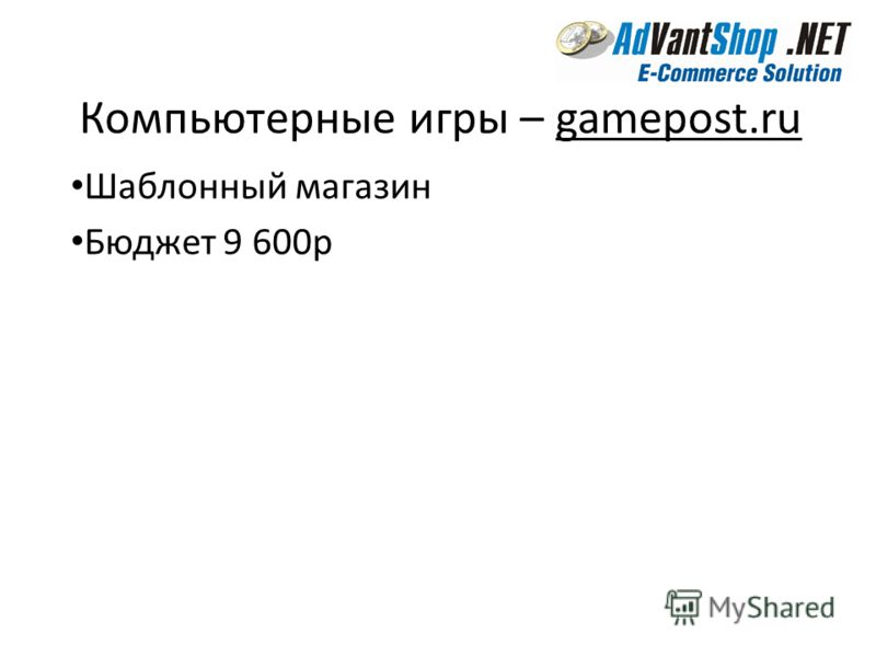 Компьютерные игры – gamepost.ru Шаблонный магазин Бюджет 9 600р