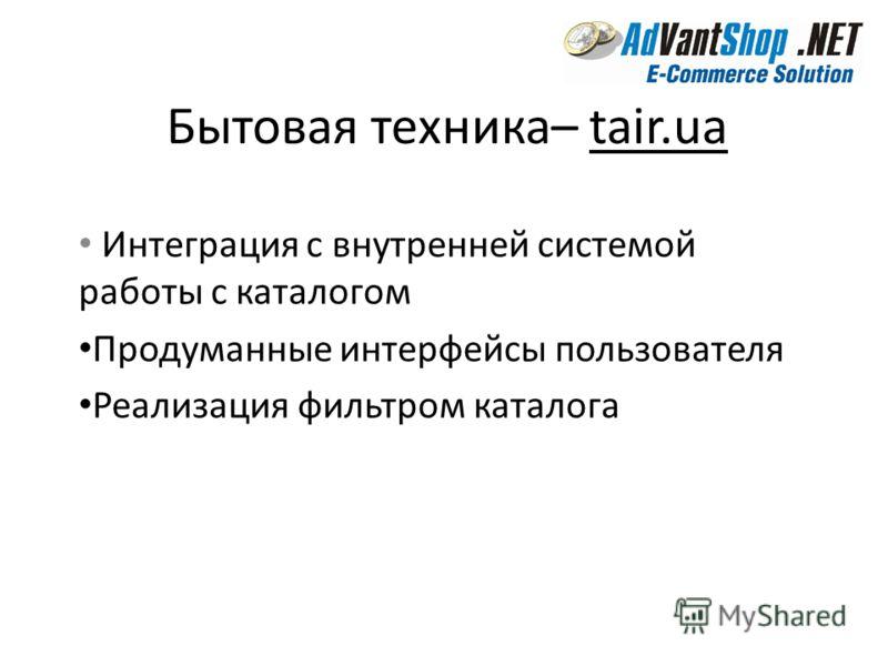 Бытовая техника– tair.ua Интеграция с внутренней системой работы с каталогом Продуманные интерфейсы пользователя Реализация фильтром каталога